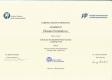 сертификат микропсихоанализ011